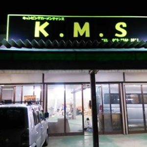 K.M.S(ケイエムエス)
