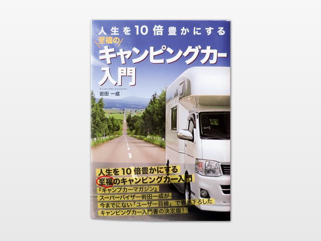 至福のキャンピングカー入門―人生を10倍豊かにする 岩田 一成著