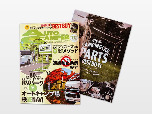 AUTO CAMPER 月刊オートキャンパー