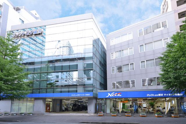 ネッツトヨタ横浜