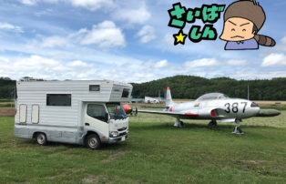 なまら楽しい北の大地北海道をくるま旅してきました!!