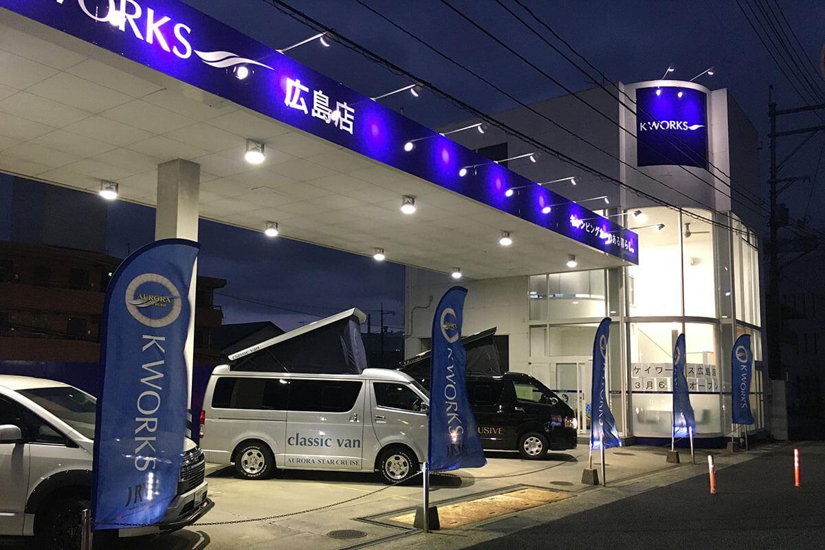 ケイワークス広島店